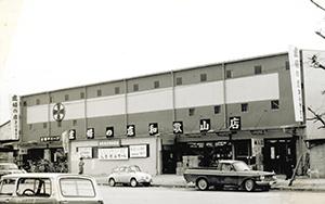 和歌山市の第1号店は1963年、屋形町に開店