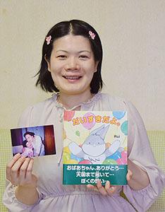 絵本と、祖母との写真を手にRuiさん
