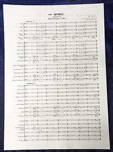 完成した「序曲『徳川頼貞』」吹奏楽版の楽譜