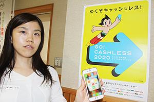 「キャッシュレスはとても便利」と遠藤副主査