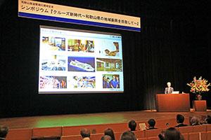 クルーズによる地域振興の事例や展望が紹介された