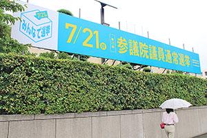 県庁前に設置された参院選の啓発看板