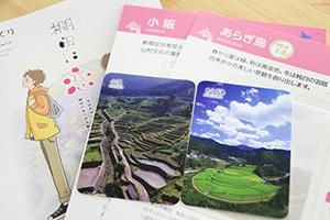 「あらぎ島」と「小阪」の棚田カード