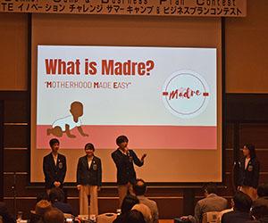 優勝した「Madre」の発表