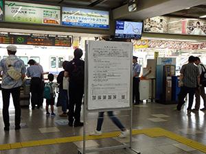 運休を知らせる看板が立てられた(16日午前9時51分JR和歌山駅で)