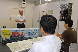 県内で働くことの魅力を学ぶセミナー
