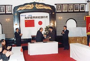1984年4月18日、県庁で行われた友好提携調印式(県提供)