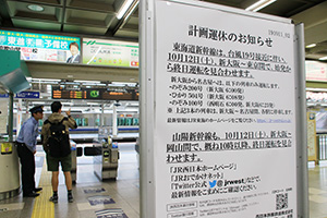 計画運休の掲示がされた改札口(12日午前11時ごろ、JR和歌山駅)
