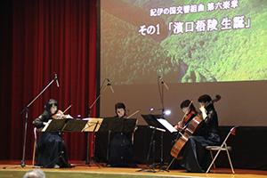 「紀伊の国交響組曲」第6楽章「世界津波の日」の冒頭部分が初披露された
