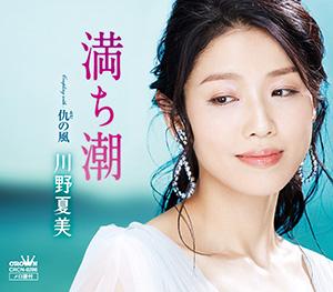 川野夏美さん「満ち潮/仇の風」ジャケット
