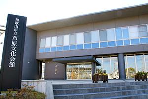 特別対策協議会の事務局が置かれていた芦原文化会館
