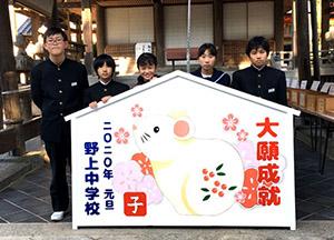 愛らしいネズミを描いた絵馬(野上中学校、同校提供)