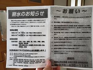 和歌山市から対象地域の世帯に届いた通知