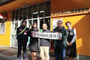 1万局と県内全制覇を達成したかつらぎ広口簡易郵便局前で、太田さん(中央)、中村さん(右から2人目)、局の皆さん