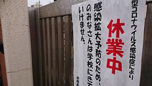 和歌山 県 休校