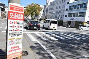 10・11日の交通規制を知らせる看板