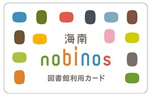 ノビノスの図書利用カード(海南市提供)