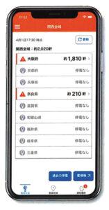 停電情報が分かる便利な無料アプリ