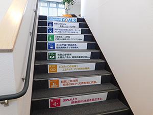 「SDGs」の17の目標が掲げられている