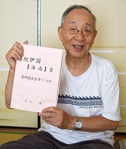 「今まで調べたことをこの本に」と芝村さん