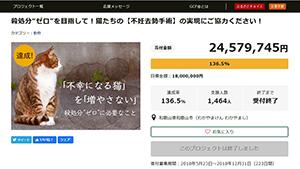 和歌山市が寄付を募ったクラウドファンディングのサイト