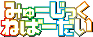 応援イベントのロゴ