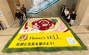 完成した花絵と藤川さん(左手前)、同施設スタッフら(モンティグレダイワロイヤル事務所提供)
