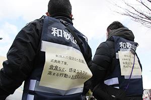市の職員らが背中に注意書きを付けて呼び掛けた(和歌山市)
