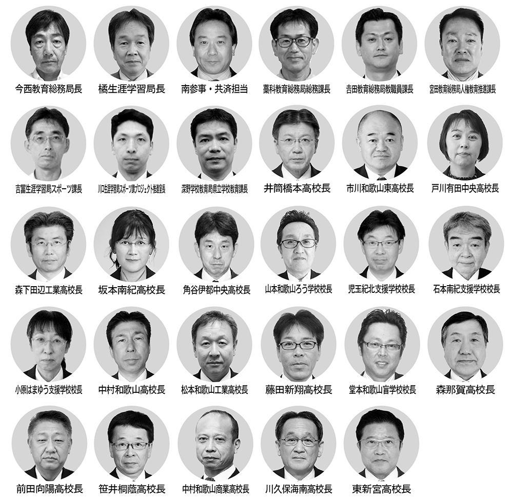 和歌山 県 教育 委員 会