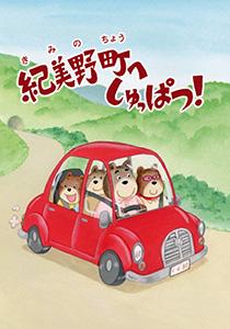 紀美野町観光協会が作製したパンフレット