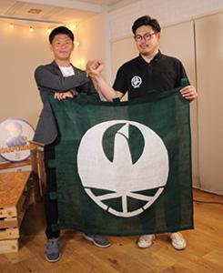 旗を手に北口監督㊧と染道さん