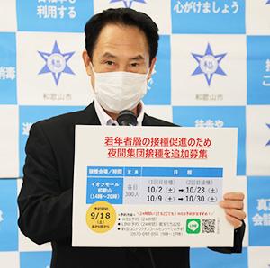 土曜日の夜間集団接種の追加を発表した尾花市長